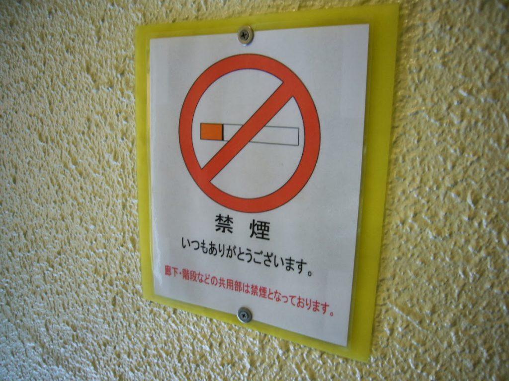 賃貸住宅の禁煙特約